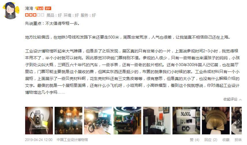 中国工业设计博物馆,是否值得去看,网友这样评价--图2